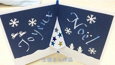 クリスマスカード 生徒さん作品④