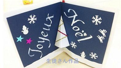 クリスマスカード 生徒さん作品⑤