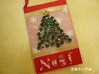 クイリング クリスマスカード 生徒さん作品⑤