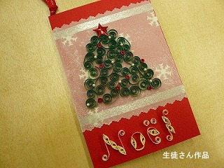 クイリング クリスマスカード 生徒さん作品③