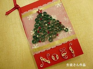 クイリング クリスマスカード 生徒さん作品④