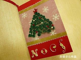 クイリング クリスマスカード 生徒さん作品②