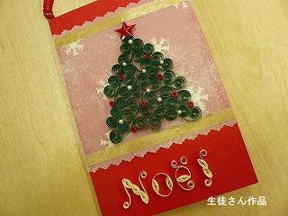 クイリング クリスマスカード 生徒さん作品①