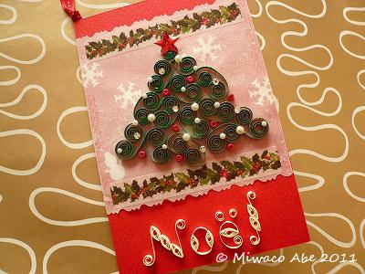 クイリング クリスマスカード サンプル作品②