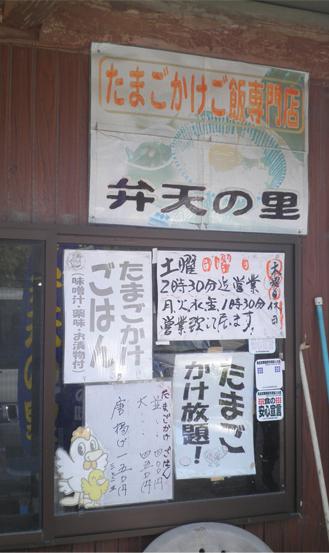 たまごかけご飯専門店3