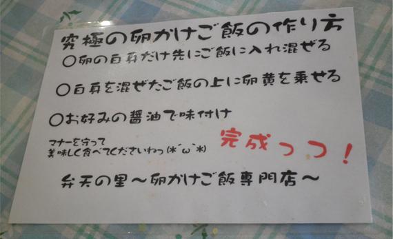 たまごかけご飯専門店4