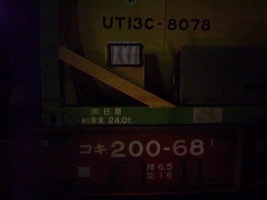 コキ200-68□のコピー