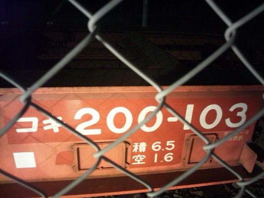 コキ200-103□ (1)のコピー