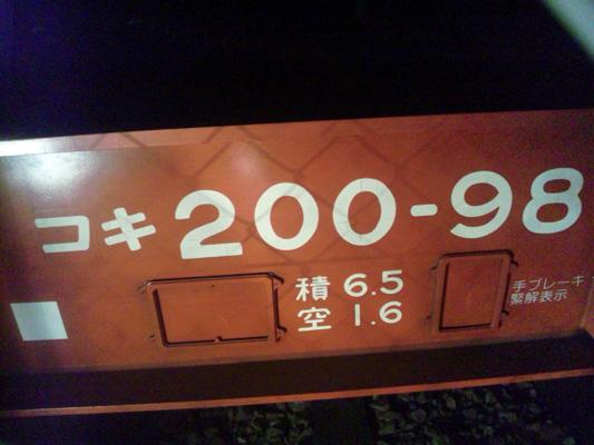 コキ200-98□ (2)のコピー