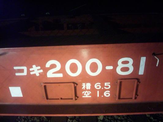 コキ200-81□ (1)