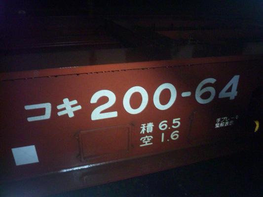 コキ200-64□のコピー