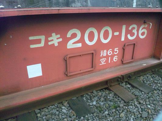 コキ200-136□のコピー