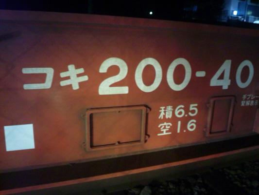 コキ200-40□ (1)のコピー