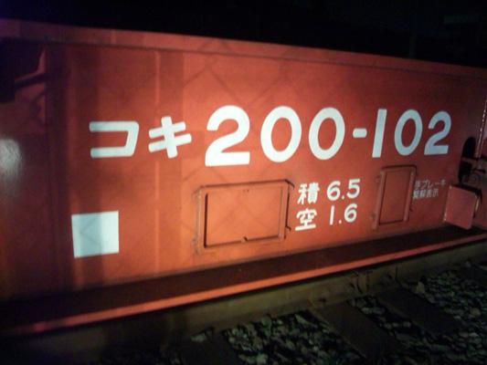 コキ200-102□のコピー