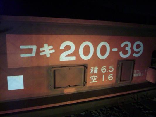 コキ200-39□ (2)のコピー