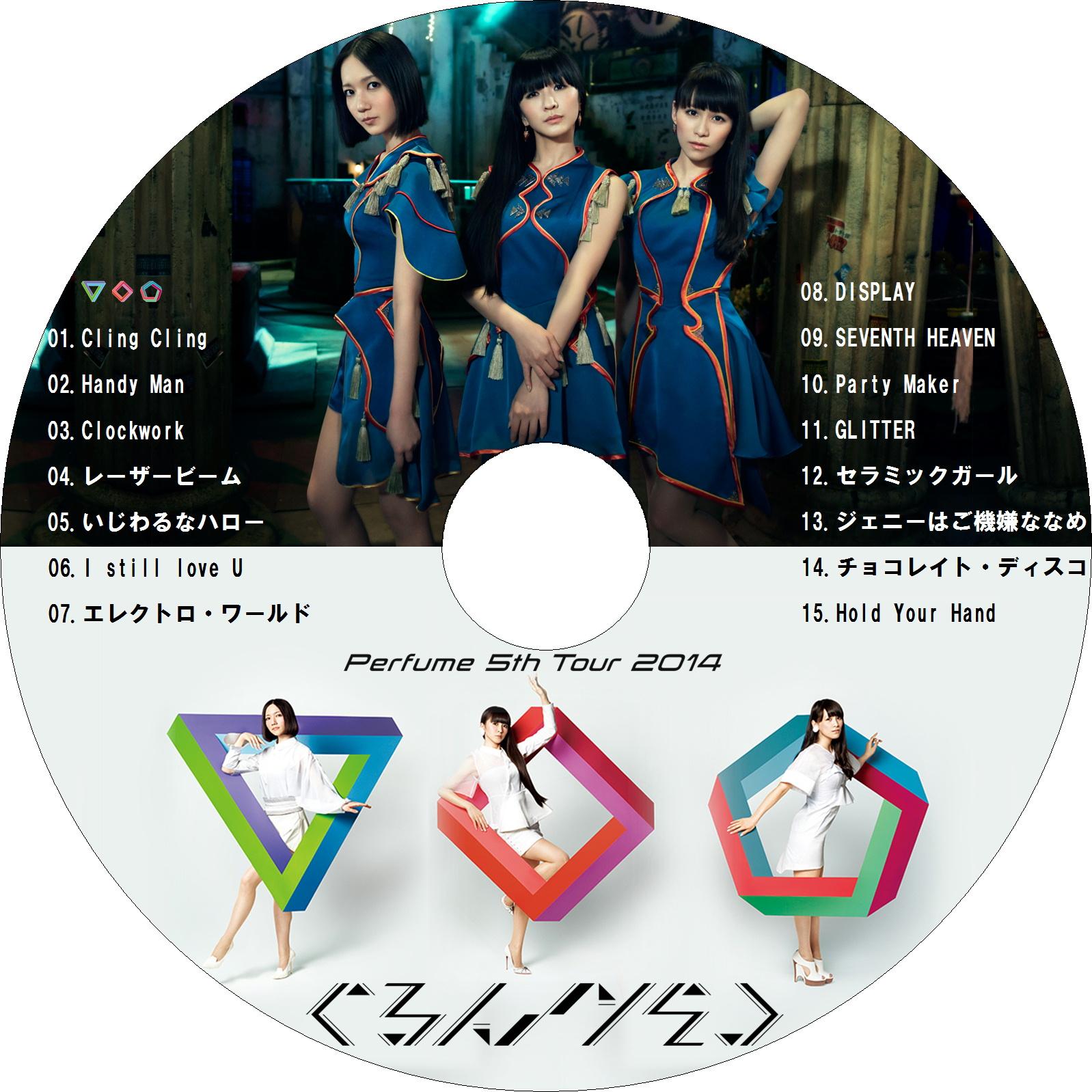 Perfume 5th Tour 2014「ぐるんぐるん」 ラベル改