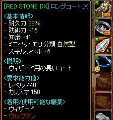 0506_ronko3.jpg
