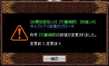 0520_akuma1.jpg