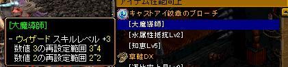 0520_akuma2.jpg