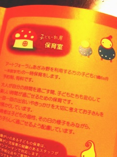 azamino-hoiku2.jpg