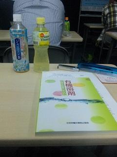 有機溶剤講習1日目