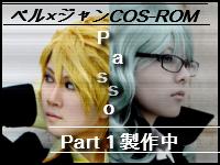 LuckyDog1・COS-ROM製作Blog