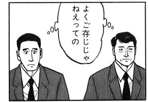 gozonji.jpg