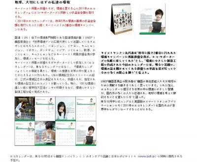 2011ecocalendar01.jpg