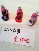 ピンク店員w