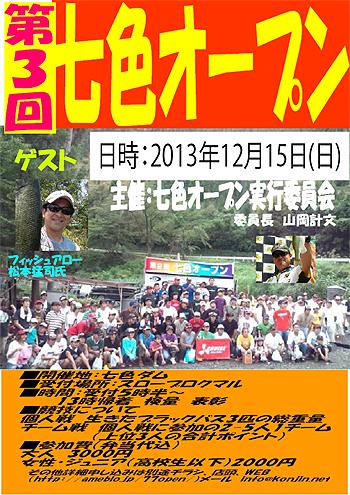 2013nanairo.jpg