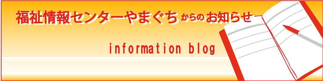 福祉情報センターやまぐち【新着情報】