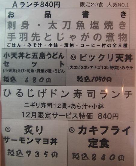 s-てっぺんメニュー3PC265074