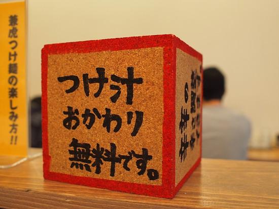 s-兼虎お知らせPC315133