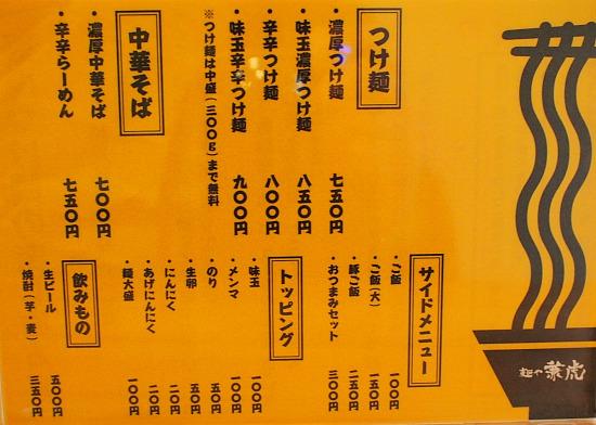 s-兼虎メニューPC315137