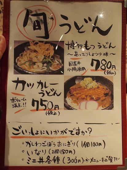 s-喜八郎メニュー3P1015160