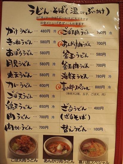 s-喜八郎メニューP1015158