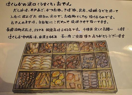 s-はくしか歴史P1105316