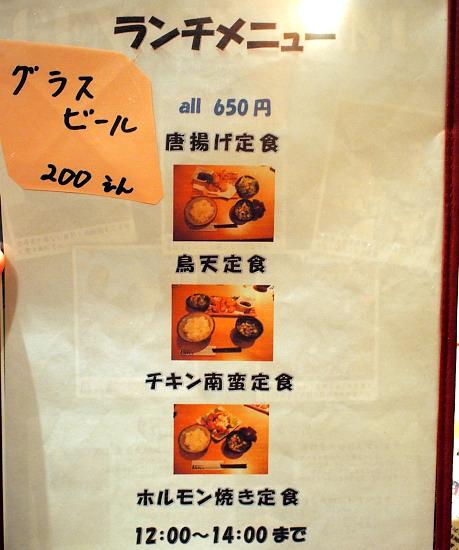 s-鶏ざんまいメニューP1135361