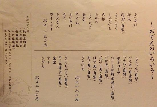s-はくしか長崎メニューCIMG0159