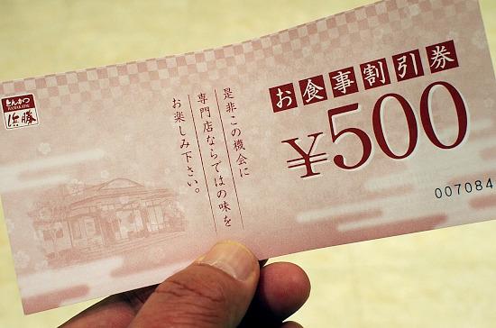 s-浜勝チケットP1165408