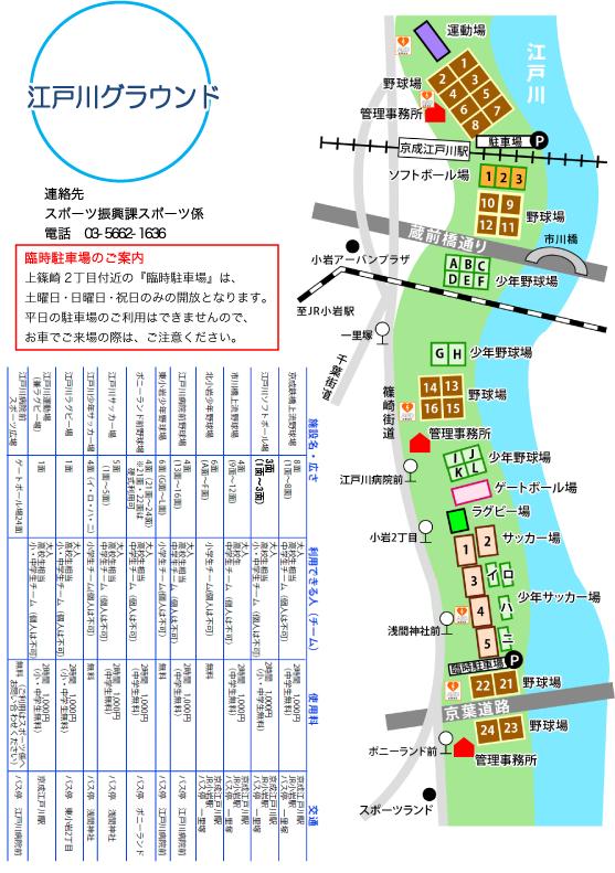 江戸川グラウンド案内図