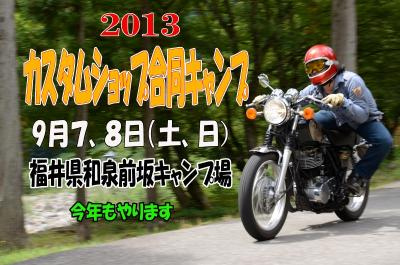 2013合同キャンプフライヤーJPEG (800x530)