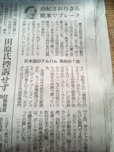 ゆきさおり (2)