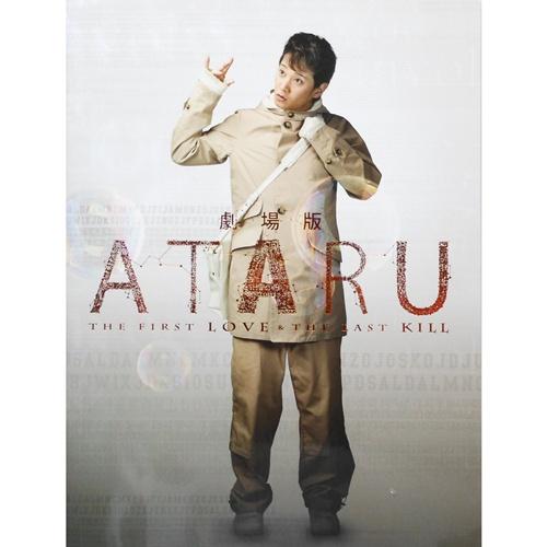 ATARU.jpg