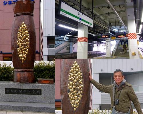 130218水戸駅