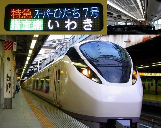 130218上野駅のスーパーひたち