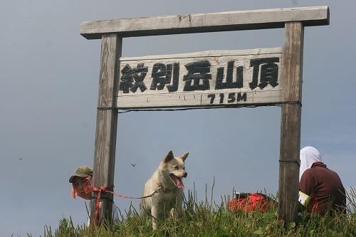 伊達紋別岳山頂100829p2