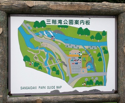 三階滝公園100905