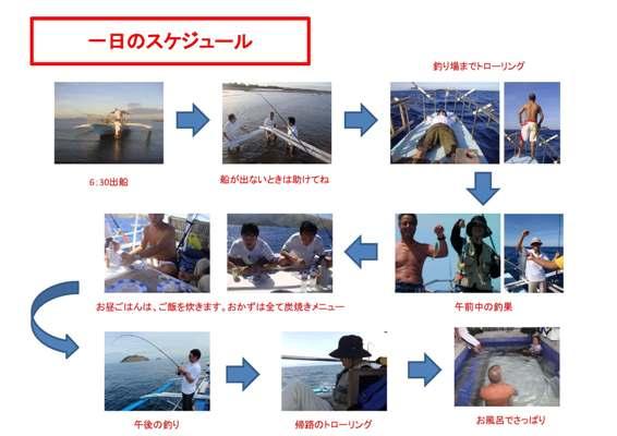 釣行スケジュール2_ページ_07