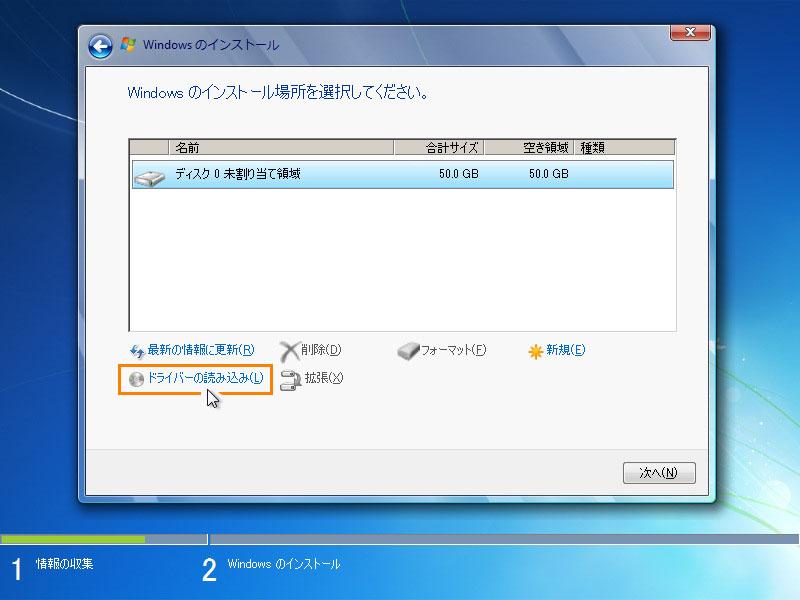 Windows 7 インストール画面